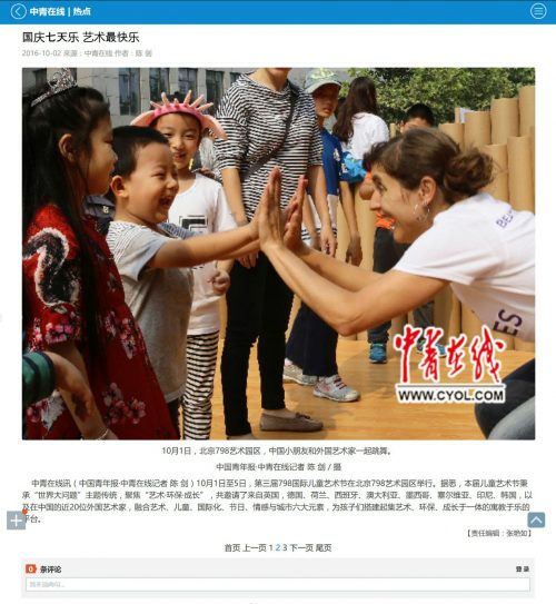 798 International Arts Festival for Children in Beijing